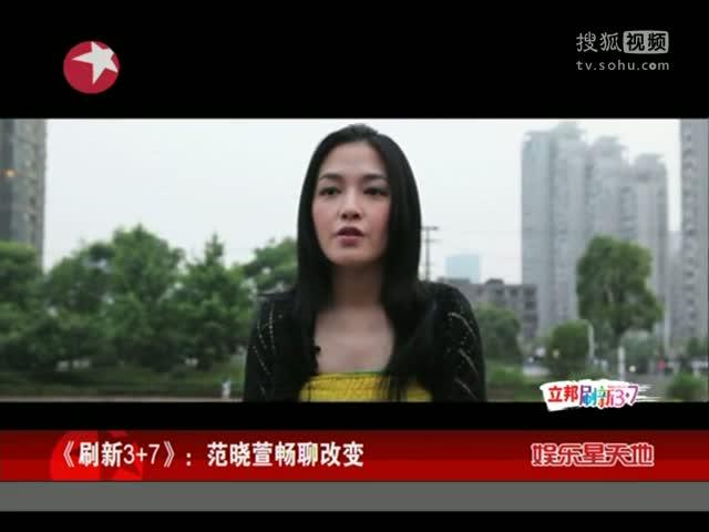 《刷新3+7》:范晓萱畅聊改变