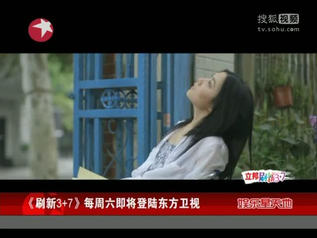 《刷新3+7》周日登陆东方卫视 范晓萱胡歌首度合作