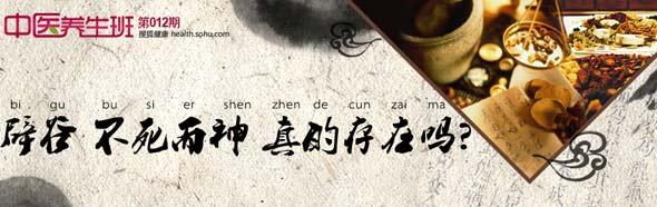 http://health.sohu.com/s2012/bigu/