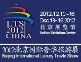 2012北京国际奢华旅游展 迎接机遇,掌控未来!