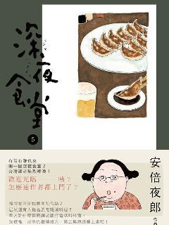 """漫画版《深夜食堂》封面。台湾""""中央社"""""""