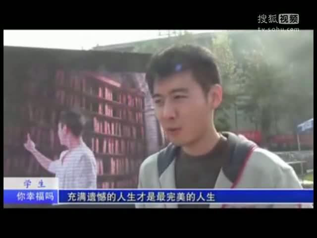 """北大学生自拍版""""你幸福吗""""?云南小伙亮了~ http://tv.sohu…"""