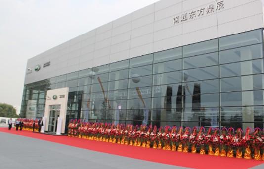 南通东方鼎辰捷豹路虎4s中心 现盛大开业