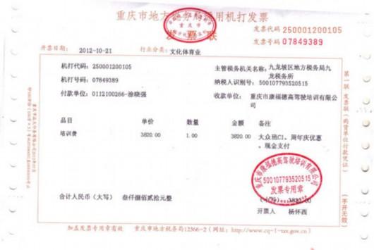 重庆驾校无合法资质运营六年 被责令停业仍招生(图)