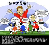 刘守卫漫画:恒大卫冕有王朝之相 不仅仅靠金钱