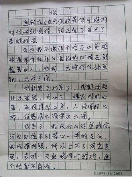 最牛小朋友生日政府送情书小学生花篮超感动羌族小学图片