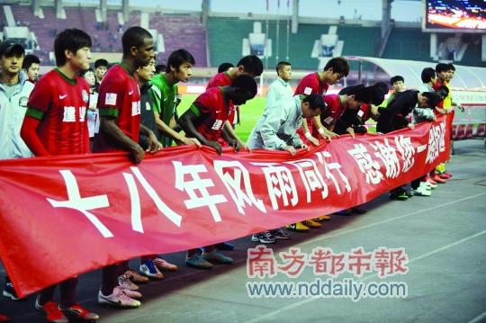 河南建业球员拉出横幅,答谢球迷的不离不弃。CFP图片