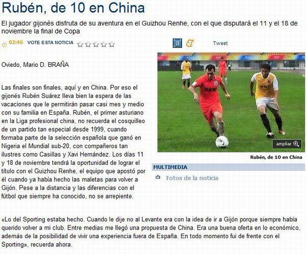 西班牙媒体报道截屏