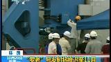 """视频:韩国""""罗老""""号发射将推迟至11月"""