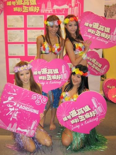 高雄 比基尼/比基尼辣妹在台北旅展热舞展热情,推暖冬游高雄自由行。高雄市...
