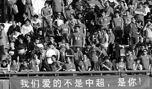广大球迷的心声。小良 摄