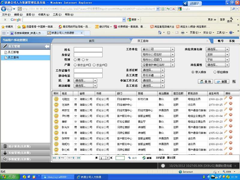 人事系统_怀化铁通全面启动运行人力资源系统