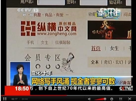纵横中文网大神作家_纵横中文网:中国网络文学的颠峰之家(图)
