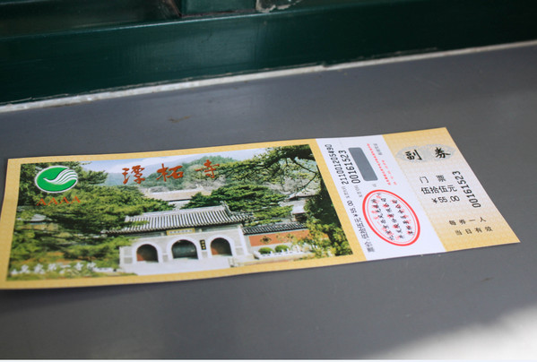 北京旅游 绑架 潭柘寺 信徒半年上供两千万