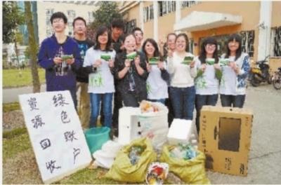 大学生们展示绿色账户。通讯员 摄