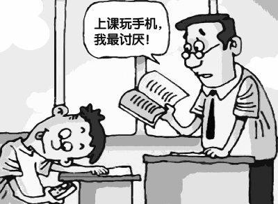 """老师票选""""十大课堂恶习"""":上课玩手机最讨嫌(图)"""