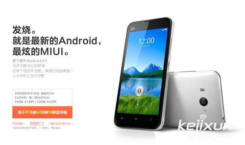 小米2代中午12点正式开卖 首批发售5万台-搜狐