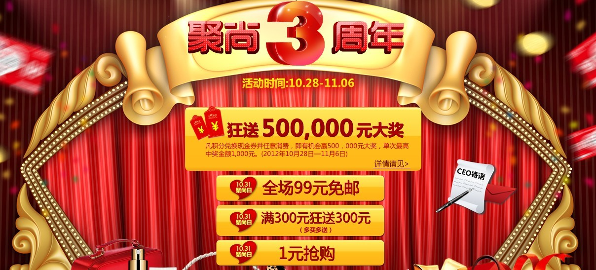 聚尚网周年庆掀购物狂潮 50万现金券大放送(图)