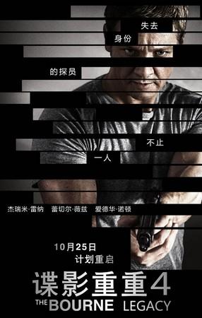 《谍影重重4》海报