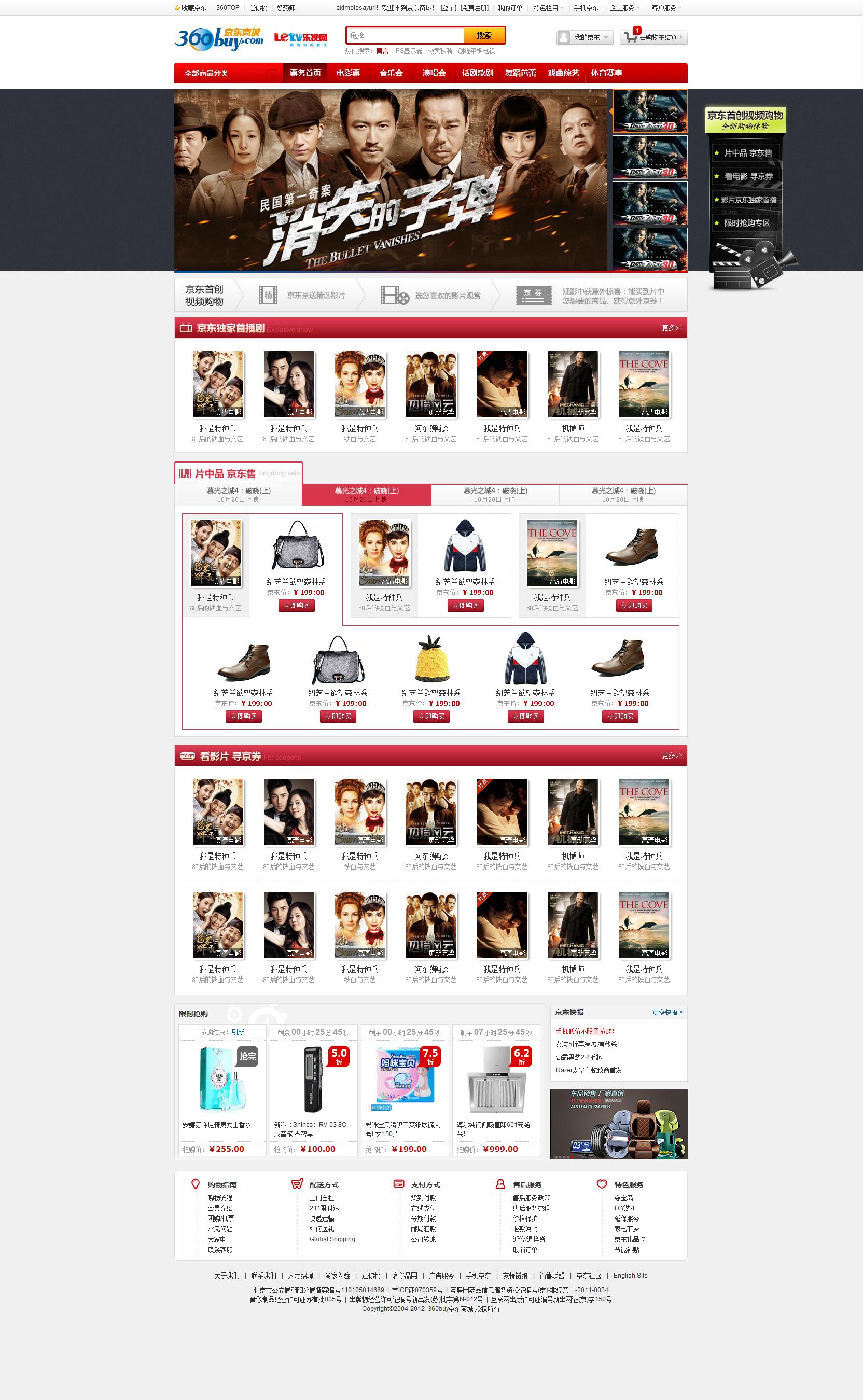 京东与乐视玩转跨界营销网购购物迈向视频时代视频骂陈嗨氏子豪和互图片