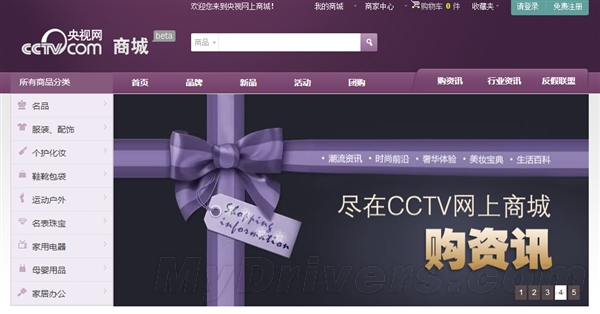 cctv也做电商 央视网商城上线