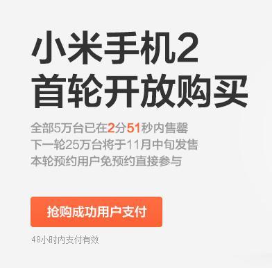 小米手机2首轮仅售5万台是饥饿营销?小米回应