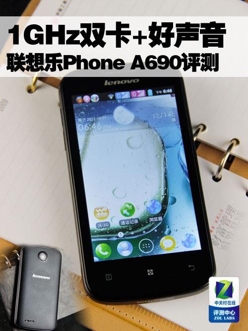 1GHz˫��+������ ������Phone A690����