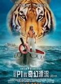 少年Pi的奇幻漂流片段之Alone with Tiger