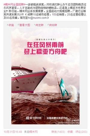 """极具煽动性的""""在狂风暴雨前登上诺亚方舟吧""""作为此番全国招聘的广告图片"""