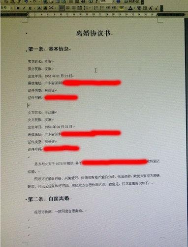 网上流传的离婚协议书图片