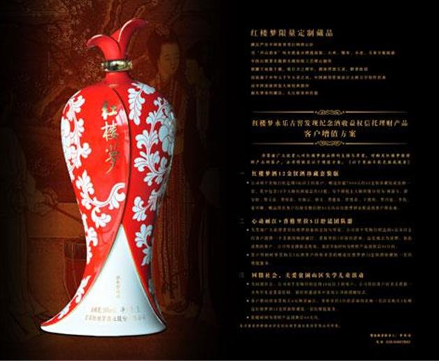 红楼梦酒携工行全国发行珍藏版永乐古窖理财产品(组图