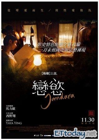 西野翔马力欧重拍《晚娘》大尺度海报遭禁贴