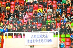 10月20日,大连实德与上海申鑫的比赛中,球迷打出告别意味的标语。