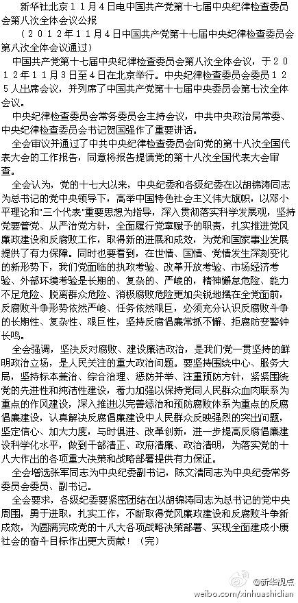 中纪委公报全文