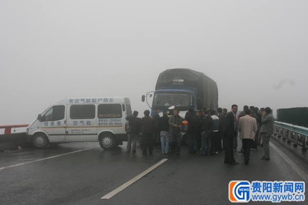 贵遵高速3起追尾事故 24辆车受伤