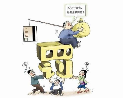 律师致信银监会主席 吁废除信用卡全额罚息条款(图)