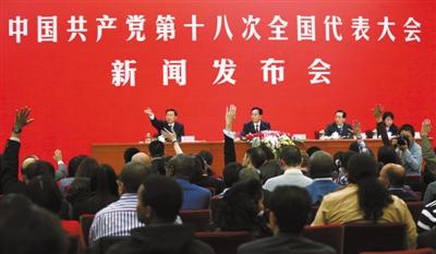 昨日,中国共产党第十八次全国代表大会新闻中心在北京举行首次新闻发布会。新华社记者 金立旺 摄