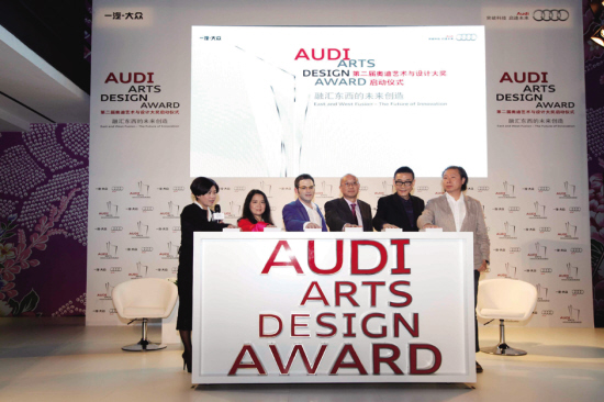 第二届奥迪艺术与设计大奖盛大启动
