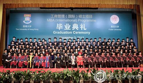 2012届复旦大学-香港大学工商管理(国际)硕士项目毕业合影
