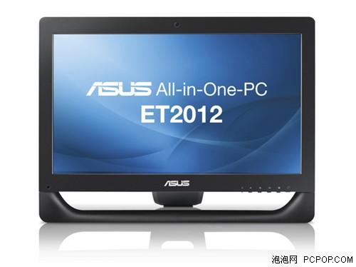 实惠来袭 华硕ET2012一体机电脑惊喜价开售