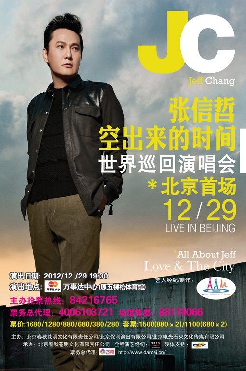 张信哲世界巡回演唱会海报