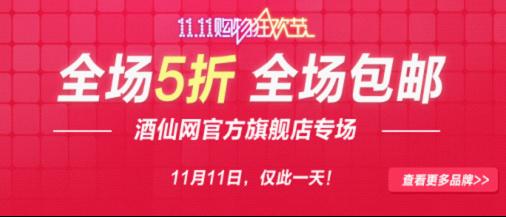 淘宝第三频道旗舰店_酒仙网双十一再祭狠招:天猫旗舰店全店五折包邮