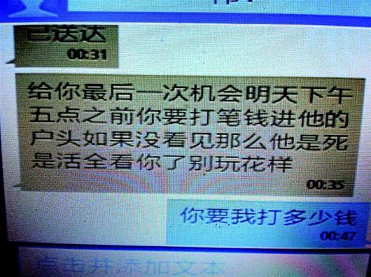 """手机 闹剧/楚天都市报讯图为:陈某发在手机上的自拍照、""""勒索""""短信"""