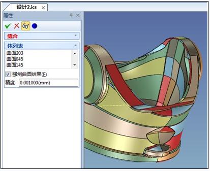caxa三维cad:2013版曲线曲面设计功能的提升