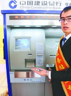 自助硬币存取款机亮相北京 多余硬币可换成纸币