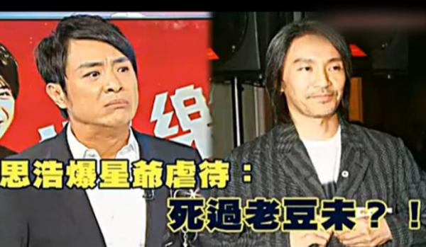 明星     2012-09-24 梁思浩vs周星驰    梁思浩曝拍戏遭周星驰虐待拒