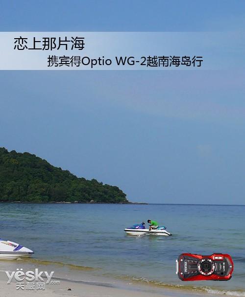 宾得WG-2越南海岛行