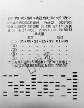 体彩百万点彩_50倍倍投超级大乐透 上海购彩团队豪取128万元-搜狐体育