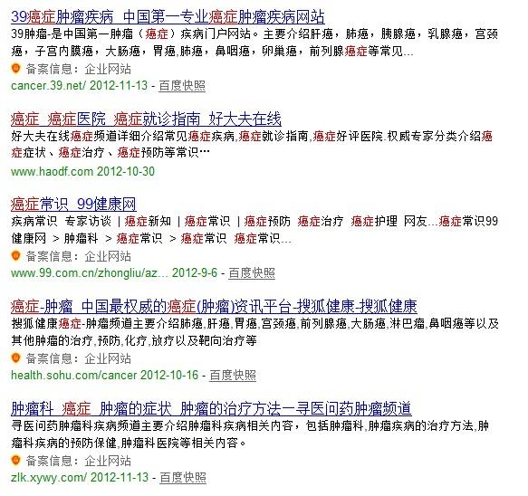 百度网页搜索结果上线icp备案信息图片
