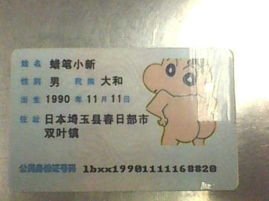 """旅客持""""蜡笔小新""""日籍身份证过安检险误机(图)图片"""